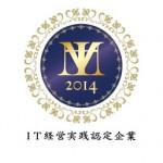 IT経営実践認定企業賞2014