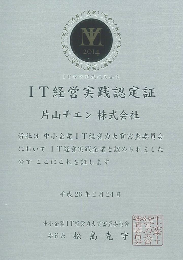IT経営認定実践証